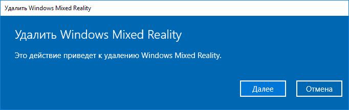 Подтверждение удаления Mixed Reality