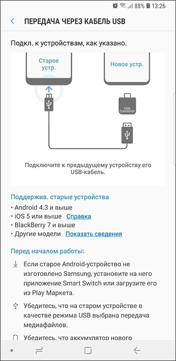 Перенос данных с iPhone на Android по кабелю