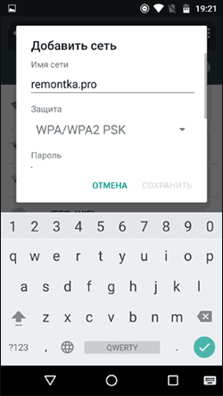 connect-hidden-ssid-android