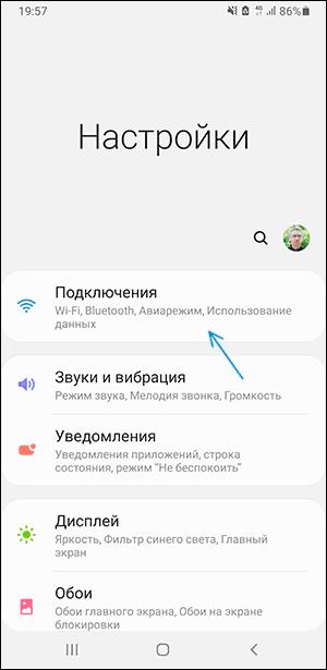 Samsung Galaxy ulanish sozlamalari