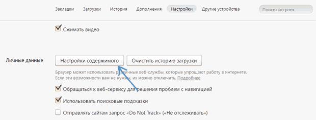 Настройки контента в Яндекс Браузере