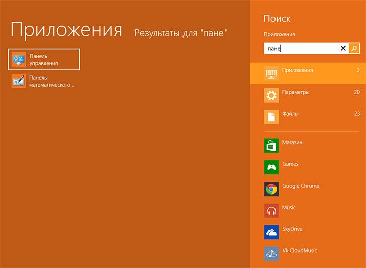 Запуск панели управления с начального экрана Windows 8