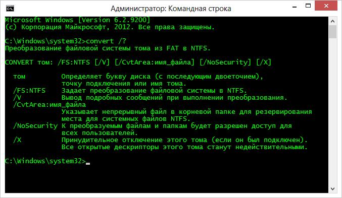 Утилита для конвертации файловой системы в Windows