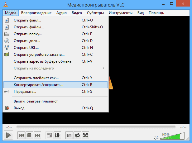 Встроенный конвертер в VLC Media Player