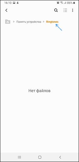 Android uchun qo'ng'iroqlar jild