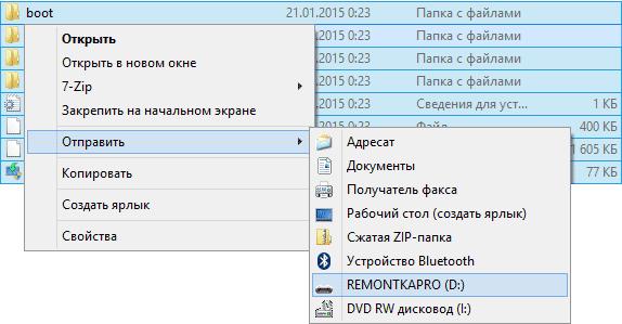 Копирование файлов Windows на флешку