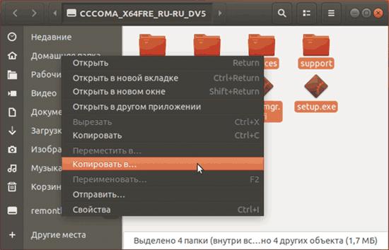 Копирование файлов установки Windows на флешку в Linux