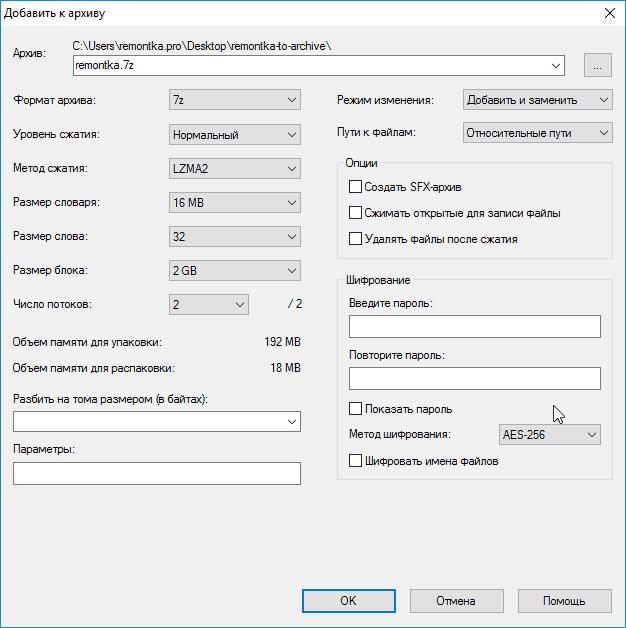 Создание архива в 7-zip
