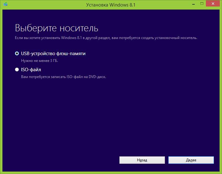 Создать загрузочный накопитель Windows 8.1