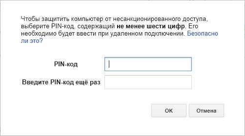 Указать ПИН-код для подключения к удаленному рабочему столу Chrome