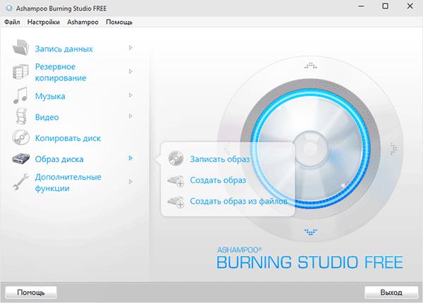 Создание образа диска в Ashampoo Burning Studio