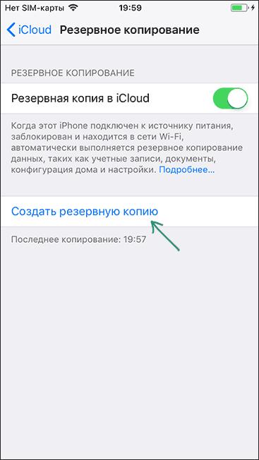 Создание резервной копии iPhone в iCloud