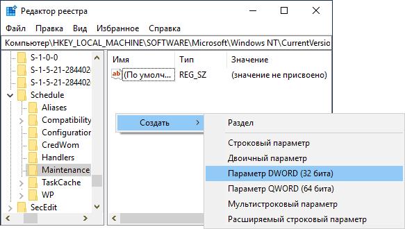 Создание параметра MaintenanceDisabled