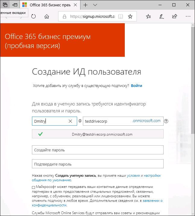 Создание учетной записи Microsoft Office