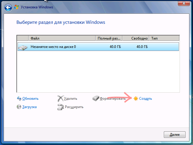 Создание нового раздела при установке Windows 7