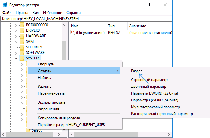 Создание раздела реестра Windows 10
