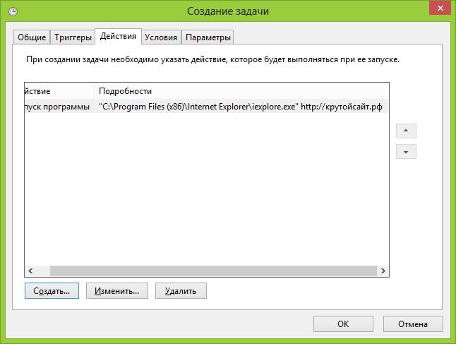 Создание задачи в планировщике заданий Windows