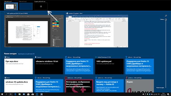 Создание виртуального рабочего стола в Windows 10 1803