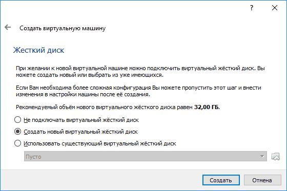 Создать новый виртуальный жесткий диск