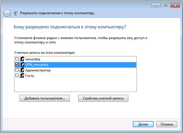Создание аккаунта пользователя VPN