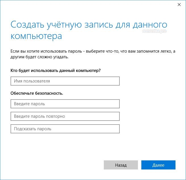 Создание локального пользователя Windows 10