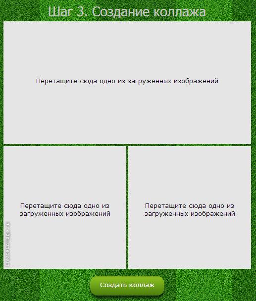 Сделать коллаж в три шага на Createcollage.ru