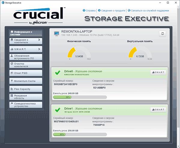 Утилита для SSD Crucial Storage Executive