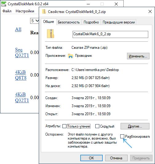 Исправить интерфейс CrystalDiskMark