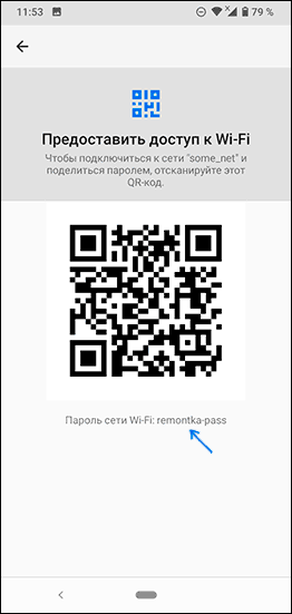 Joriy Android Wi-Fi paroli