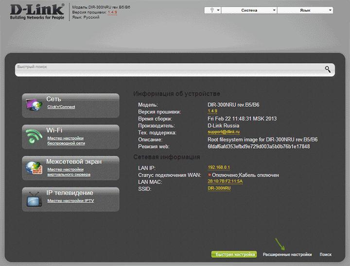 Инструкция по настройке роутера d link dir 300