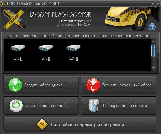 Восстановление флешки в D-Soft Flash Doctor