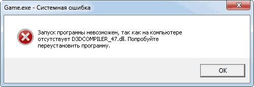 Ошибка запуск программы невозможен так как на компьютере отсутствует d3dcompiler_47.dll