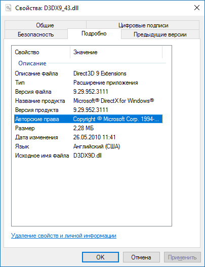 Свойства файла d3dx9_43.dll