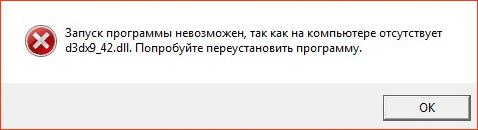 Ошибка d3dx9_42.dll