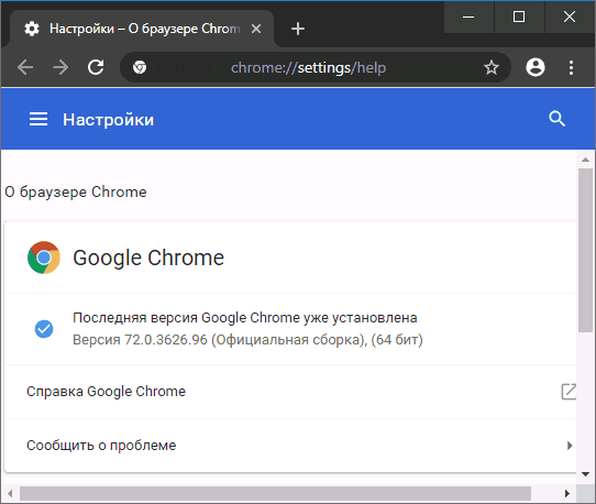 Темная тема в Google Chrome
