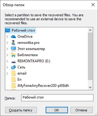 Выбор места сохранения восстановленных файлов