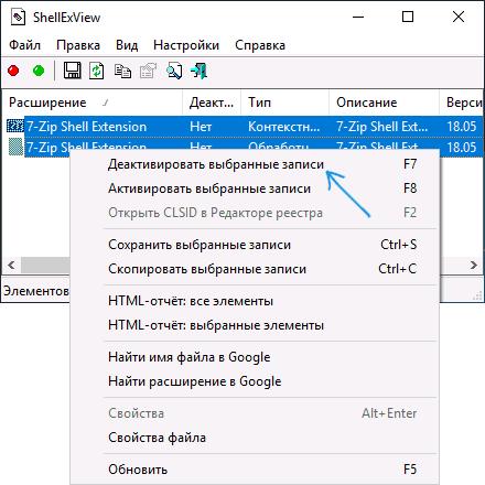Отключить расширения проводника Windows