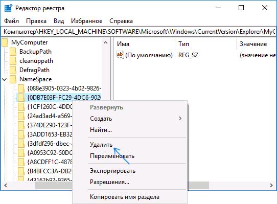 Удаление папки Объемные объекты в редакторе реестра