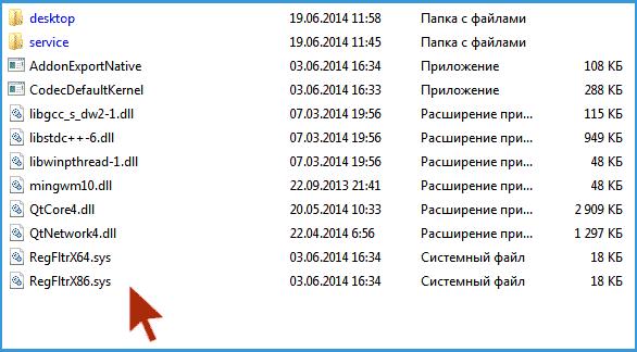 Удаление файлов рекламы с компьютера