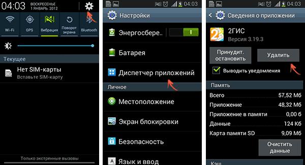 Удаление приложения на Samsung устройстве