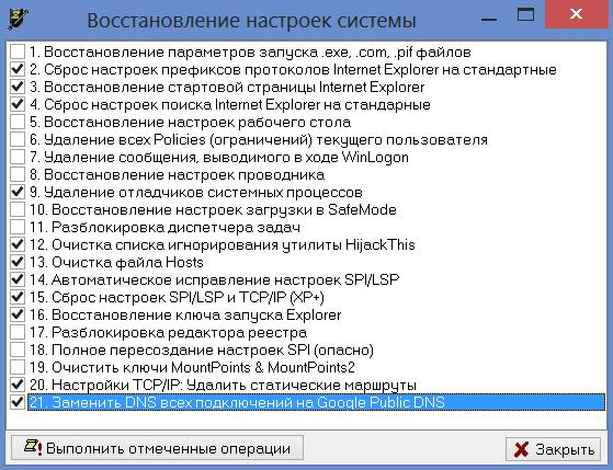 Удаление баннера в браузере с помощью AVZ