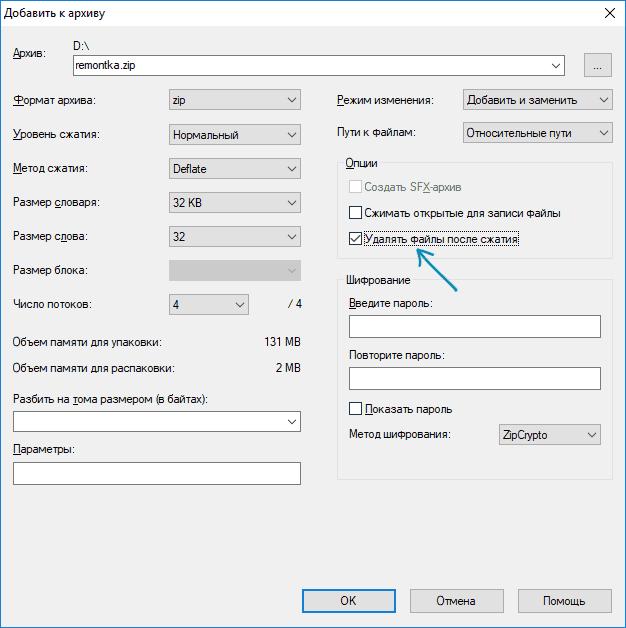 Удалять файл после архивации