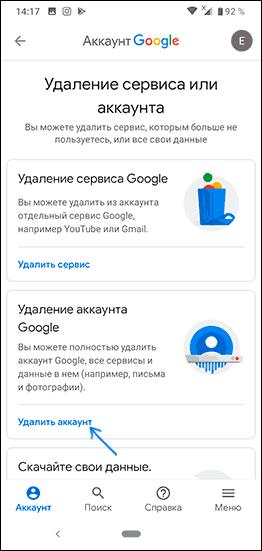 Удалить аккаунт Google на Android