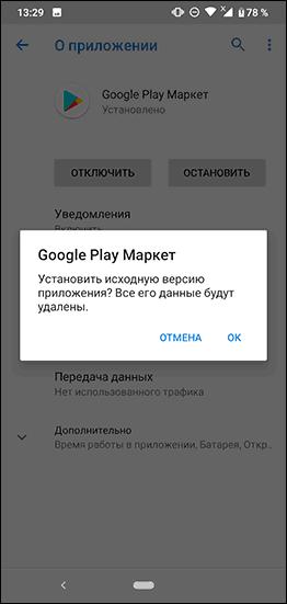 Удаление обновлений Play Маркет