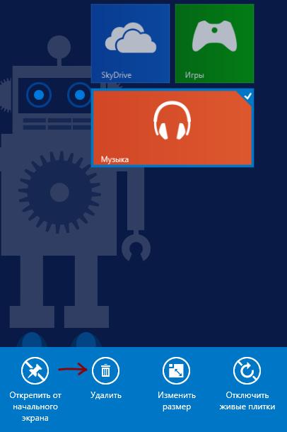 Удаление приложения Metro в Windows 8