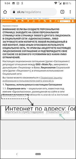 Удалить страницу в Одноклассниках с телефона