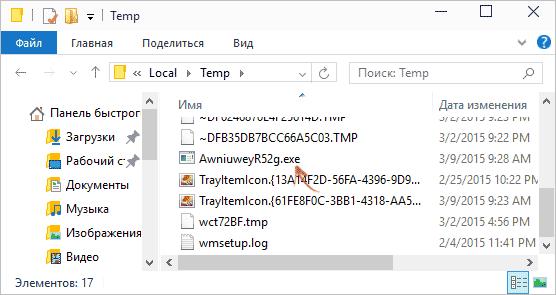 Удаление файла Smartinf в папке Temp