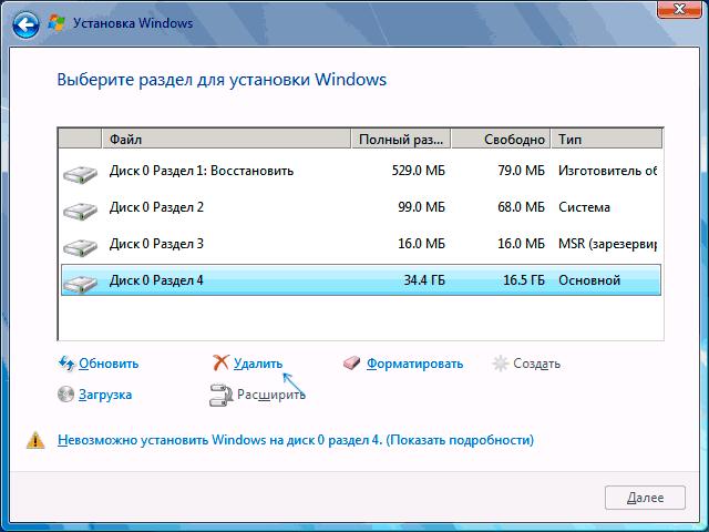 Удаление разделов Windows 10