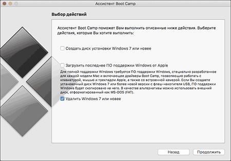 Удаление Windows с Mac в Boot Camp