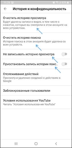 Удалить историю YouTube на телефоне
